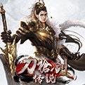 刀枪剑传说网页游戏最新开服表