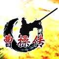 曹操传网页游戏最新开服表