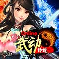 武动传说网页游戏最新开服表