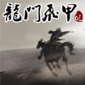 龙门飞甲网页游戏最新开服表