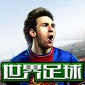 世界足球LOGO