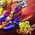 坦克大乐斗网页游戏最新开服表
