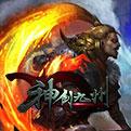 神创九州网页游戏最新开服表