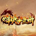 烽火十三州网页游戏最新开服表