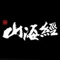 山海经网页游戏最新开服表