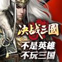决战三国网页游戏最新开服表