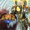 暗黑英雄网页游戏最新开服表