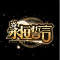 永恒誓言网页游戏最新开服表