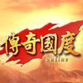 传奇国度网页游戏最新开服表