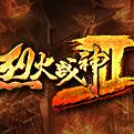 烈火战神2LOGO