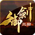 御剑三国网页游戏最新开服表