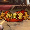 武神关云长网页游戏最新开服表
