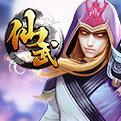 仙武LOGO