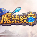 魔法纹章LOGO