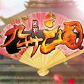 九州三国网页游戏最新开服表