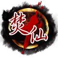焚仙LOGO