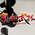 热血武林网页游戏最新开服表