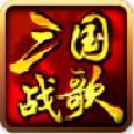 三国战歌LOGO