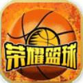 荣耀篮球LOGO