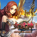 女武神网页游戏最新开服表