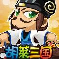 胡莱三国网页游戏最新开服表
