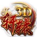 轩辕3D网页游戏最新开服表