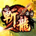 斩龙传奇网页游戏最新开服表