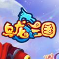 乌龙三国网页游戏最新开服表