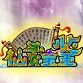 仙灵宝鉴网页游戏最新开服表