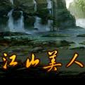 江山美人网页游戏最新开服表