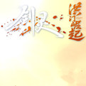 剑灵洪门崛起LOGO