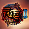 灵域2网页游戏最新开服表