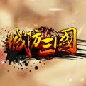 城防三国网页游戏最新开服表