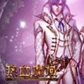 热血魔域网页游戏最新开服表