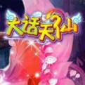 大话天仙网页游戏最新开服表