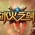 冰火之剑网页游戏最新开服表