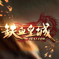 铁血皇城网页游戏最新开服表