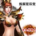 炼狱星辰变网页游戏最新开服表