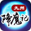 九州降魔记LOGO