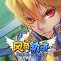 风色轨迹网页游戏最新开服表
