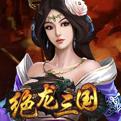绝龙三国网页游戏最新开服表