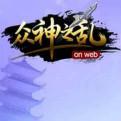 众神之乱网页游戏最新开服表