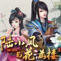 陆小凤与花满楼网页游戏最新开服表