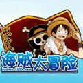 海贼大冒险网页游戏最新开服表