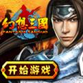 幻想三国网页游戏最新开服表