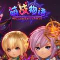 萌战物语网页游戏最新开服表