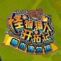 怪物猎人开拓记网页游戏最新开服表