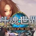 斗魂世界网页游戏最新开服表