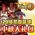 热血篮球网页游戏最新开服表