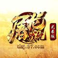 屠龙战记:兄弟版网页游戏最新开服表